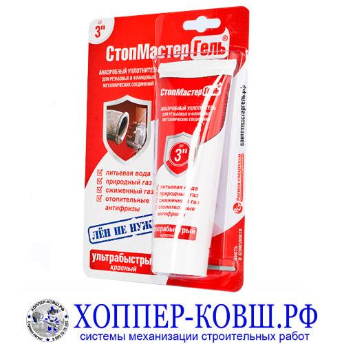 """Анаэробный герметик для металлических резьбовых соединений до 3"""" 60г"""