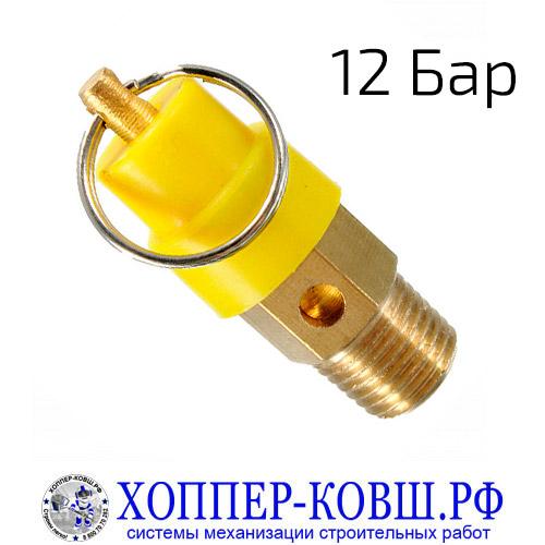 """Клапан аварийного сброса давления 12 бар 1/4"""""""