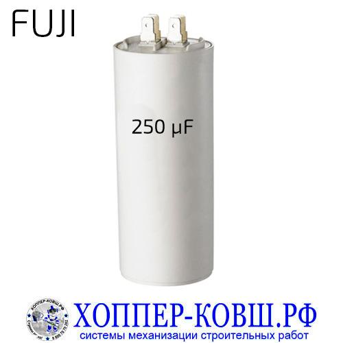 Конденсатор 250 мкФ (пусковой) для компрессора