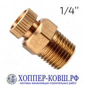 """Сливной кран для сброса конденсата 1/4"""" из компрессора"""