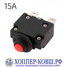 Тепловое реле 15А для воздушного компрессора