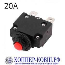 Тепловое реле 20А для воздушного компрессора