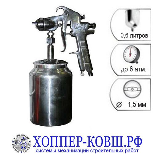Краскораспылитель HP-01S (дюза 1,5мм) с баком на 600 мл