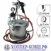 Краскораспылитель с баком 10 л (дюза 1,5 мм)