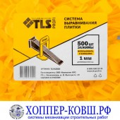 Зажим 1 мм для системы выравнивания плитки 100 шт. TLS PROFI