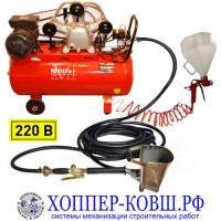 Штукатурная мини-станция EK-1M+ 220V  (хоппер ковш+пистолет)