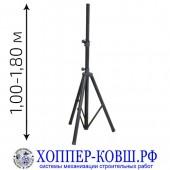 Стойка для строительного освещения 1,0-1,8 м, до 50 кг