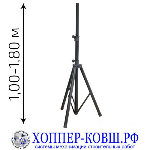 Стойка для строительного освещения 1,0-1,8 м, нагрузка до 50 кг