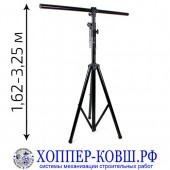 Стойка для строительного освещения 1,62-3,25 м, до 50 кг