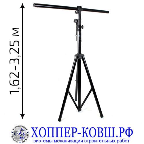 Стойка для строительного освещения телескопическая 1,62-3,25 м, нагрузка до 50 кг
