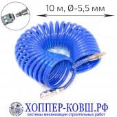 Шланг полиуретановый спиральный 5,5/8 - 10 м c ограничителями
