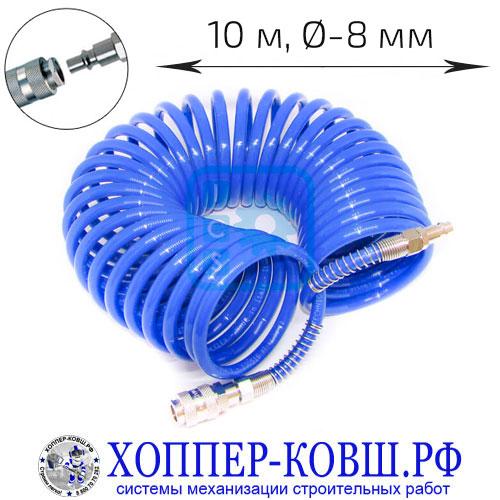 Шланг полиуретановый спиральный 8/12 - 10 м c ограничителями