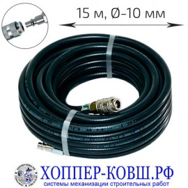 Шланг резиновый 10/17 мм - 15 м соединение RAPID с ограничителями