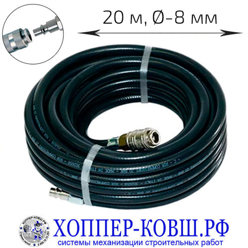 Шланг резиновый 8/14 мм - 20 м соединение RAPID с ограничителями