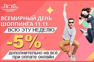 Скидки и акции ко всемирному дню шоппинга 11.11