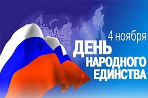 Праздничные дни с 4 по 6 ноября. С днем Народного Единства!