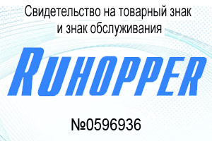 """Свидетельство на товарный знак Ruhopper ООО """"РуХопер"""""""
