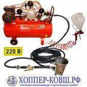 Штукатурная мини-станция EK-1M+ 220V