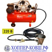 Штукатурная мини-станция EK-1M 220V