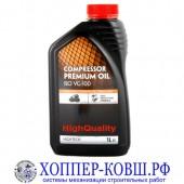 Компрессорное масло HighQuality 1л с присадками