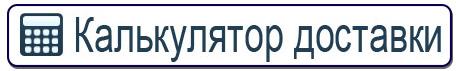 Калькулятор стоимости доставки ХОППЕР-КОВШ.РФ