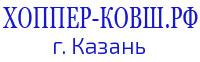 ХОППЕР-КОВШ.РФ Новосибирск