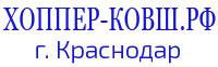 ХОППЕР-КОВШ.РФ Краснодар