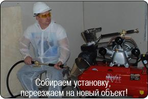 Штукатурная мини-станция ЕК-1М купить в Москве