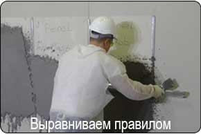 Штукатурный хоппер-ковш стеновой с ручкой. Выравнивание поверхности правилом