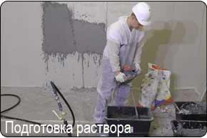 Штукатурный хоппер-ковш стеновой с ручкой. Подготовка раствора с помощью растворосмесителя или миксера