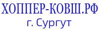 ХОППЕР-КОВШ.РФ г. Сургут. Купить штукатурный хоппер ковш в Сургуте