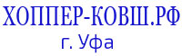 ХОППЕР-КОВШ.РФ Уфа